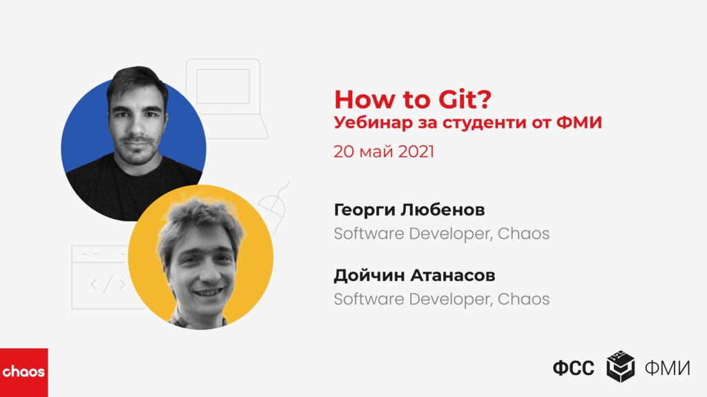 How to Git? - webinar for students at FMI